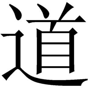 flilosofia taoísmo China mestreas do conhecimento