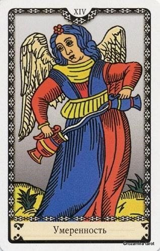 Temperança tarot cartas adivinhação futuro sorte conselho magia Tarô